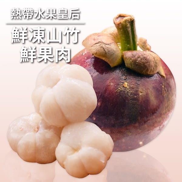 五甲木.泰國新鮮直送-鮮凍山竹鮮果肉(200g/包,共三包)﹍愛食網