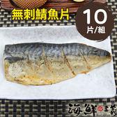 【海鮮主義】無刺鯖魚片10片/組(120g/片)
