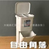 日式家用垃圾桶廚房客廳創意臥室大號雙層三層帶蓋幹濕分類垃圾桶 自由角落