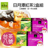 【阿華師茶業】日月潭紅茶2盒組(18包/盒)