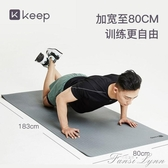 健身墊加厚寬長雙面專業TPE瑜伽墊體位線防滑ins風瑜珈初學者 HM  范思蓮恩