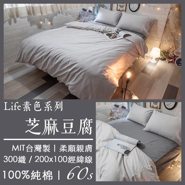 Life系列-芝麻豆腐 K3 Kingsize床包與雙人鋪棉兩用被四件組 100%精梳棉(60支) 台灣製 棉床本舖