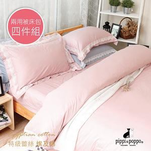 pippi poppo公主粉 頂級長纖埃及棉 特大7尺  兩用被床包組