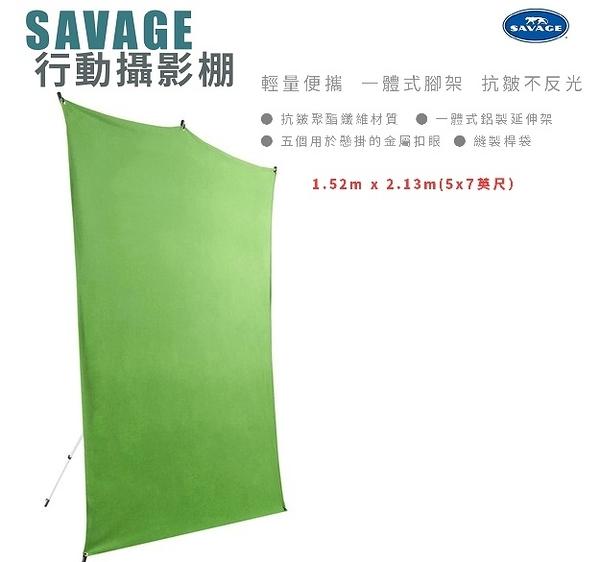 Savage 好野人5 x 7英尺(1.52m x 2.13m) 綠色 行動背景布套件 附腳架【BT4657-KIT】