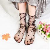 網紗襪夏季薄紗鏤空堆堆襪輕薄透氣漁網襪日系黑色蕾絲網紗中筒襪兩雙【折現卷+85折】