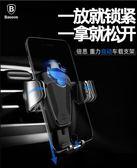 車載 手機支架 重力感應 自動收縮 手機汽車出風口通用支架