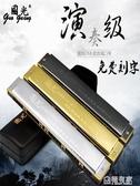 上海國光口琴 28孔復音重音C調初學者兒童自學高級成人專業演奏級  極有家