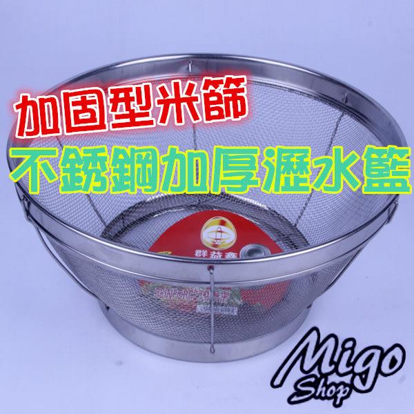 【不銹鋼加厚瀝水籃 加固型米篩】不銹鋼加厚瀝水籃洗菜盆淘米盆圓形漏盆洗菜網籃