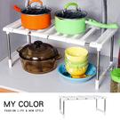 水槽下收縮置物架 收納 整理 分類 鍋具 居家 廚房 儲物  不鏽鋼 伸縮 廚具單層 【W009】MY COLOR