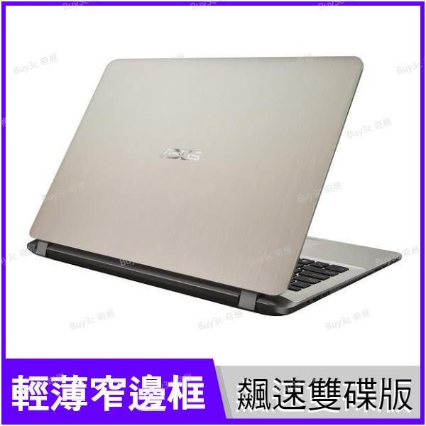 華碩 ASUS X507UB 金 120G SSD+1T飆速特仕版【福利品/i5 7200U/15.6吋/MX110/Win10/Buy3c奇展】X507U 0081C7200U