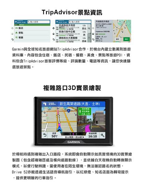 【GARMIN】Drive 52 5吋衛星導航機*TripAdvisor景點資訊/進階停車點資訊/測速照相警示