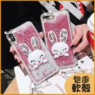 (附掛繩) iPhoneXR手機殼 XS Max手機殼 軟殼 ix 殼 液態流沙閃粉保護套全包邊 XS兔子支架殼