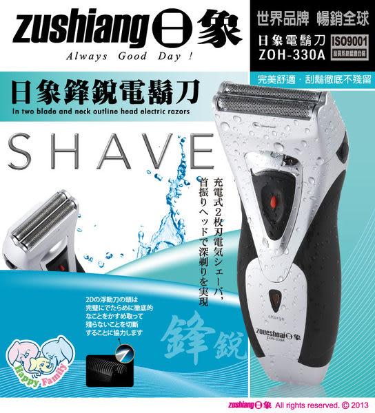 【艾來家電】【刷卡分期零利率+免運費】 ZOH-330A 日象雙刀頭鋒銳電鬍刀(充電式)