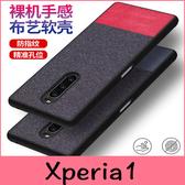 【萌萌噠】SONY Xperia1 (6.5吋) 簡約商務款 撞色布藝軟殼 防指紋 舒適手感 全包防摔軟殼 手機殼