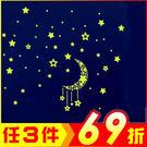 創意壁貼-夜光星星月亮螢光貼紙 YG-002【AF01013-1072】大創意生活百貨