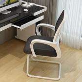 電腦椅家用現代簡約轉椅學生學習寫字座椅職員網椅辦公椅子igo 貝兒鞋櫃