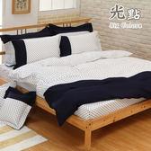 《40支紗》雙人加大床包兩用被套枕套四件式【深藍】光點系列 100%精梳棉 -麗塔LITA-
