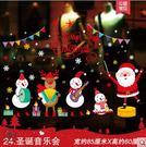 聖誕節裝飾品場景佈置玻璃櫥窗貼紙聖誕樹老人禮物小禮品牆貼門貼【音樂會店內裝飾佈置用品】
