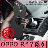 【萌萌噠】歐珀 R17 / R17 pro  新款流光指環扣保護殼 360度旋轉支架 磁吸車載 全包防摔軟殼 手機殼