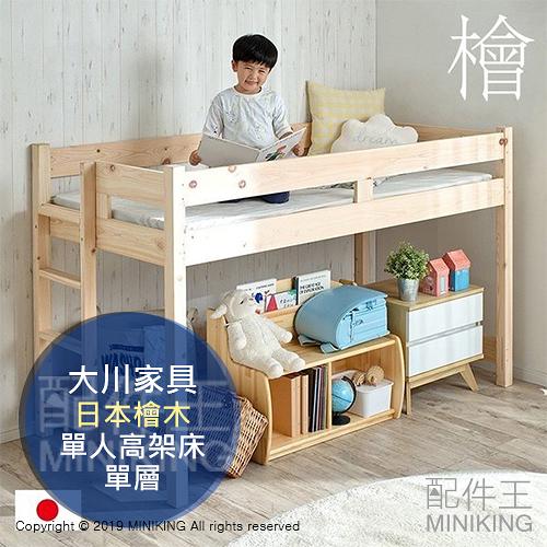 日本代購 日本檜木 大川家具 單人 高架床 實木床 兒童床 檜木床 組合式
