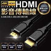 【全館批發價!免運+折扣】HDMI線(0.5米) 超高清HDMI線 4K線【BE820】