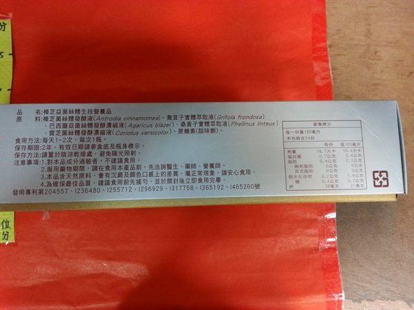316173#樟芝益菌絲體 生技營養品 180ml*24入#超商一次一盒 葡眾