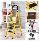設計師家用折疊梯室內梯加厚碳管四步五步六步人字梯工程梯子【黃色升級加厚碳鋼4步】