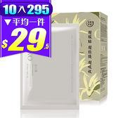 NARUKO 白玉蘭鑽采 超緊緻美白拉提面膜EX 30mL╳10入/盒 ◆86小舖◆