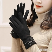 羊毛手套女冬季韓版觸屏羊絨手套秋冬天加絨加厚保暖騎車開車手套『艾麗花園』