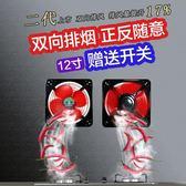 排氣扇 12寸強力靜音排氣扇抽風機廚房油煙換氣扇家通風扇窗式排風扇 創想數位DF