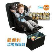 GleeKids 樂寶 汽車安全座椅保護墊-便利垃圾桶設計 (安全座椅防滑墊/防刮墊/防磨墊)