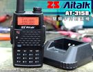 《飛翔無線》ZS Aitalk AT-3158 雙頻 手持對講機 贈 假電池點煙線〔雙顯 小體積 語音提示〕AT3518