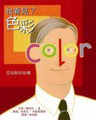 (二手書)我看見了色彩: 亞伯斯的故事