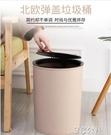 垃圾桶 北歐彈蓋垃圾桶家用客廳臥室按壓式廚房衛生間廁所垃圾桶大號帶蓋 3C公社YYP