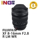 【24期0利率】FUJIFILM XF 8-16mm F2.8 R LM WR 恆昶公司貨 超廣角變焦鏡頭