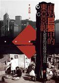 (二手書)面對巨變中的東亞景觀:大都會的自我身分書寫
