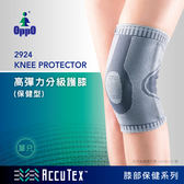 【歐活保健OPPO護具】膝關節保護│預防韌帶及肌肉扭傷│高彈力分級 (#2924)