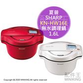 日本代購 空運 SHARP 夏普 KN-HW16E 無水 自動調理鍋 零水鍋 1.6L 4人份 無水咖哩 預約調理