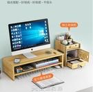 電腦增高架 電腦顯示器屏增高架底座桌面鍵盤收納辦公室臺式托架墊加高支架子YYJ 俏俏家居