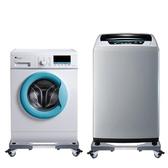 小天鵝洗衣機底座美的滾筒冰箱通用托盤支架行動架子不銹鋼帶輪子  ATF  聖誕鉅惠
