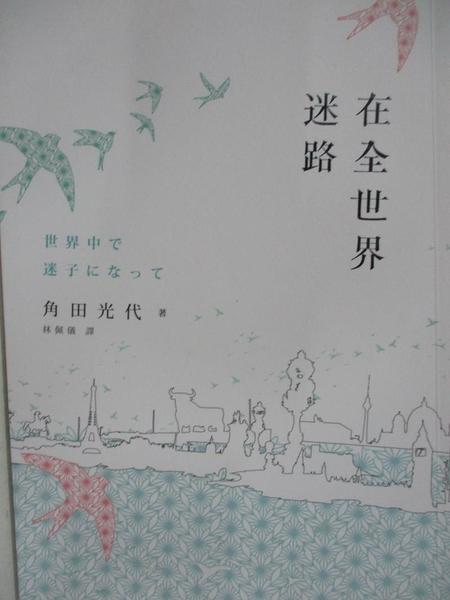 【書寶二手書T2/翻譯小說_ILL】在全世界迷路_角田光代