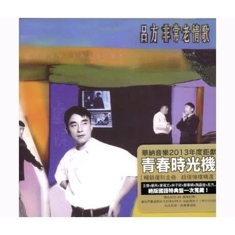 呂方 非常老情歌 CD (購潮8)