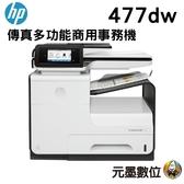 【隨貨送禮卷500元 ↘25500元】HP PageWide Pro 477dw 傳真多功能商用事務機