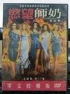 挖寶二手片-0062-正版DVD-影集【慾望師奶 第4季 第四季 全17集5碟】-(直購價)