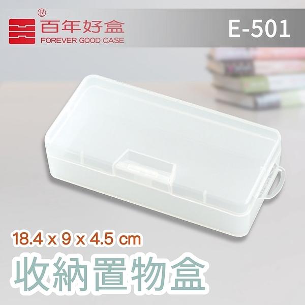 【百年好盒 】海狗 透明收納盒 零件盒 首飾盒 飾品盒 收納盒 美甲收納盒