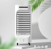 炎璽空調扇制冷器冷風機家用宿舍風扇單冷型加濕小型移動水冷空調夢幻衣都
