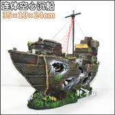 水族造景船魚缸裝飾品慈雕躲藏屋穿梭屋蝦繁殖空心海底沉船擺件LX 智慧e家