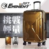 【殺爆折扣限新年】萬國通路 行李箱 25吋 輕量 深鋁框 大容量 雙排輪 9F7 德國拜耳PC