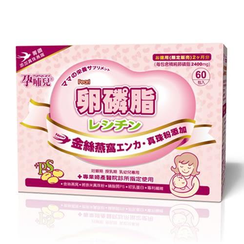 ◤最低價◢孕哺兒 卵磷脂燕窩多機能細末 4公克x60包入