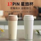 17PIN 星旅杯 便攜燒水杯 小米有品...